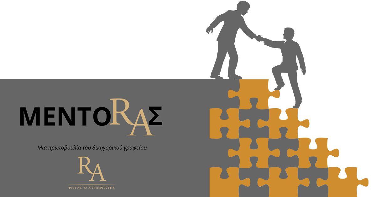 You are currently viewing Έναρξη του προγράμματος ΜΕΝΤΟRAΣ